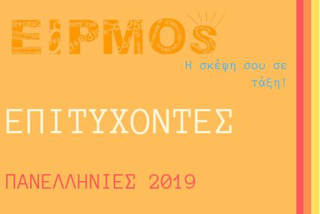 ΕΠΙΤΥΧΟΝΤΕΣ 2019